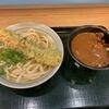本場さぬきうどん 親父の製麺所 - 料理写真:【ちくわ天のうどんとカレー…600円】2020/1