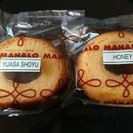 バウムクーヘン専門店 MAHALO - 買ったバウムクーヘン