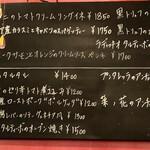 ミルコローネ - 黒板メニュー