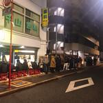 ラーメン二郎 - 大行列(退店時の20:50時点)