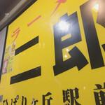 ラーメン二郎 - 看板