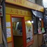 上海生煎館 -