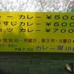 12408425 - 外にある看板です。カレーは500円~