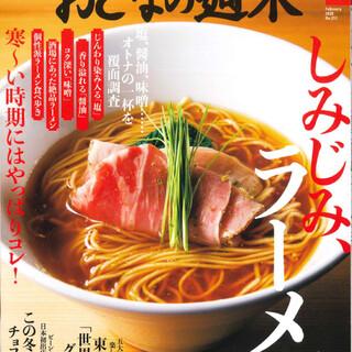 おとなの週末2月号にて「中国料理金剛飯店」が紹介されました。