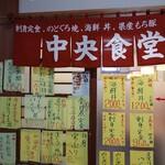 中央食堂 -