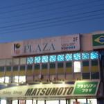 パウロズレストラン - ブラジリアンプラザの2階にあります
