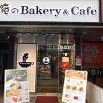 俺のBakery&Cafe - 2020年1月。訪問
