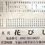124105396 - メニュー