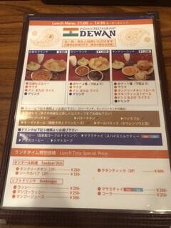 DEWAN - ランチメニュー
