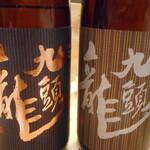羽田市場 ギンザセブン - 九頭龍