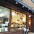 ル・グルニエ・ア・パン - 外観写真:お店の外観
