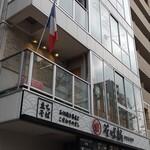 Maison Michel - 二階です