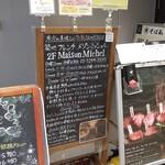 Maison Michel - めじるし