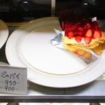 124115713 - 【2020年1月24日】『苺のパイ』。