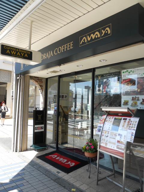 アワヤ洋菓子店  - 外観
