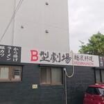 B型劇場 麺屋絆道 - 街に轟く看板。