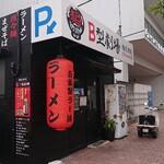 B型劇場 麺屋絆道 - B型の自信を感じられる店頭。