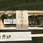 赤玉食堂 - わさびすしセット864円税込