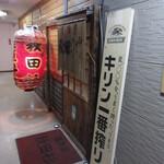 秋田杉 - 縄暖簾と赤提灯