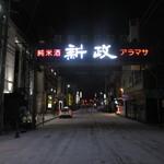 秋田杉 - 赤れんが館通りにあります