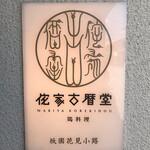 侘家古暦堂 -