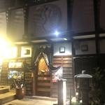 海鮮料理 鶴丸 - 外観