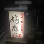 海鮮料理 鶴丸 - 外看板