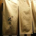 鮨 波やし - 暖簾