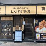 しんぱち食堂 -