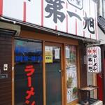 Honkedaiichiasahi -