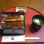 うなぎ 和食処 田 - うな重(竹)2500円