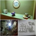 丹巌洞 - 飾り、中庭、敷紙