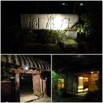 丹巌洞 - 威厳のある看板、門、入口までが遠い