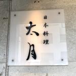 124172116 - お父様が営んでいたお店の名を継いで「日本料理 太月」