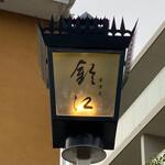 旬席 鈴江 -