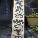 12418743 - 【心誠】看板