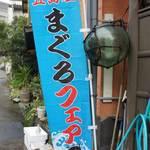 12418744 - 【心誠】フェア・ノボり