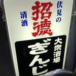 大衆酒場ぎんじ -
