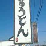 124186794 - 国道3号線沿い広川町 目立つ中〜大型店舗