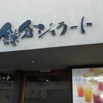 鎌倉ジェラート - 外観
