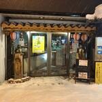 古酒屋 - 琉球の入口