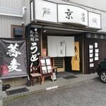 京雀 - 店舗外観