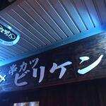 串カツビリケン -