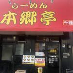 らーめん本郷亭 -