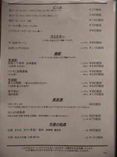 ラ・コリーナ - 【2020.1.25(土)】メニュー