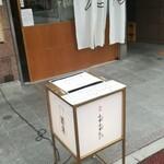 饂飩 おおた - 赤坂、昭和通り
