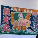 鉄火 - 大漁旗