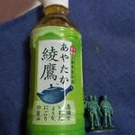 はせがわ酒店 - コカ・コーラ社 綾鷹(あやたか)300ml_133円