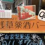 浅草薬酒バー -