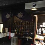 六角堂 お茶処 -